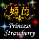 姫苺◇Princess Strawberry