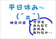 平日お休み 神奈川県限定☆