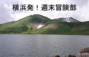 横浜発!週末冒険部