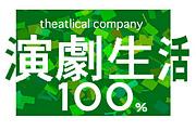劇団演劇生活100%