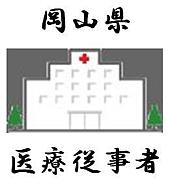 集まれ!岡山県の医療従事者