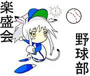 【QMA関西人寮】楽盛会野球部