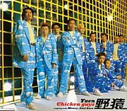 Chicken guys (by.野猿)