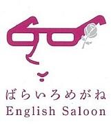 ばらいろめがね English Saloon