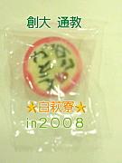 創大夏期スク白萩寮in2008