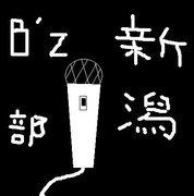 B'z新潟県カラオケ部