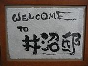 井沼邸 in 阿佐ヶ谷