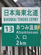 日本海東北自動車道