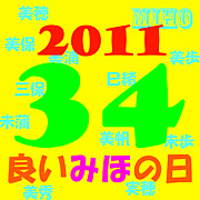 良いみほの日 (●^∀^●)