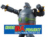 KOBE鉄人プロジェクト