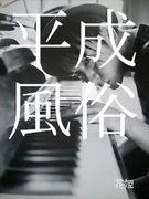 平成風俗◆伊澤一葉