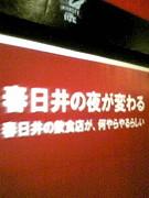 春日井の夜が変わるKASUGAI CLUB
