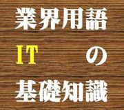 IT業界用語の基礎知識