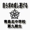 藤枝市立青島北中 第九期生