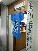 Fukumaru(ふくまる)