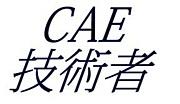 CAE技術者