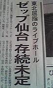 Zepp Sendai存続希望!!