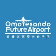 表参道国際未来空港