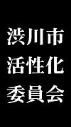 渋川市活性化委員会