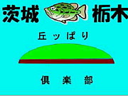 茨・栃・バス釣り丘ッパり倶楽部