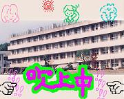 吹上中学校(栃木)