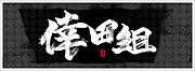 倖田組 北海道mixi支部