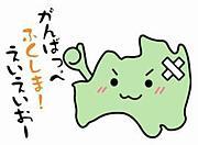 ★夢ゲッチュー☆ at 福島