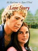 ある愛の詩  Love Story