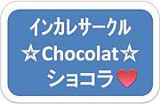 インカレ*Chocolat*ショコラ