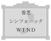 香芝シンフォニックWIND