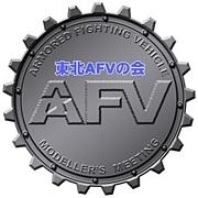 東北AFVの会
