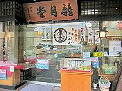 島田の老舗菓子舗【龍月堂】