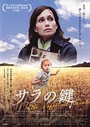 映画『サラの鍵』