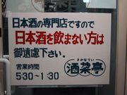 日本酒幸せの会