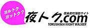 夜トク.com徳島飲み屋居酒屋