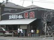 北海道ラーメン 壱龍