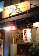 ラーメン極-goku-