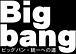 Bigbang〜統一への道〜