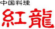 チャイニーズレストラン 紅龍