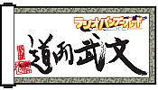 バンブーブレード〜文武両道!