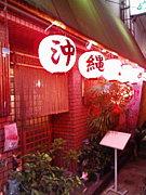 沖縄料理屋で三線☆きのめ長天☆