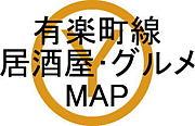 有楽町線☆居酒屋・グルメマップ