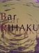 Bar RIHAKU (黒崎)