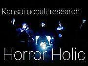 HorrorHolic〜ホラーホリック〜