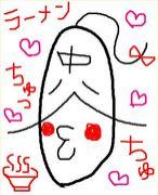 らぁめん☆ちゅっちゅ(´ε`)
