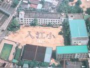 神戸市立入江小学校