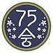 東京75会