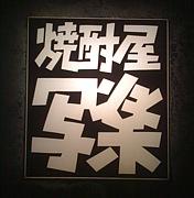 焼酎屋 写楽(神楽坂)