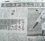 RAVENS(baseball club)