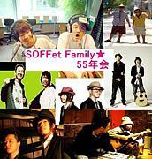 SOFFet Family★55年会
